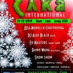 Елка International 18+