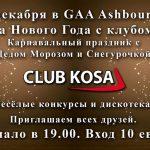 Новый год с Клубом Коса