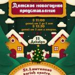 Детское новогоднее представление в школе Радуга