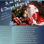 Детское представление «Я не верю в Деда Мороза!» и «Бумажная Дискотека» в Наване