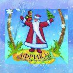 """Новогоднее представление для детей """"Африка. Путешествие Деда Мороза"""""""