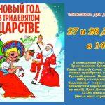 Новогодний cпектакль для детей в русской школе при православном храме в Дублине 27 и 28 декабря