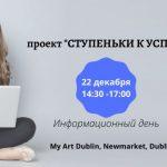 """Проект """"Ступеньки к успеху-2"""" - информационный день"""