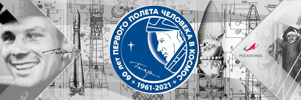 Золотой век российской космонавтики — это время Королева и Гагарина, считают россияне