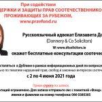 Русскоязычный адвокат Елизавета Доннери предоставит бесплатные консультации соотечественникам