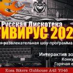 Первая русская дискотека после пандемии: Антивирус 2021