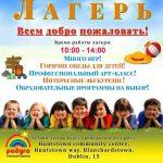 Летний лагерь в русской школе Радуга