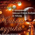 Вечер живой музыки, дискотека и караоке в Ашборне