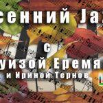 Осенний Джаз с Луизой Еремян и Ириной Тернов в Муллингаре