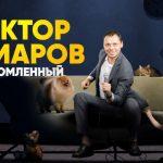 Виктор Комаров «Несломленный» - Stand Up Comedy Show, Dublin #3